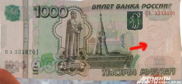 Изображение - Фальшивая 5000 купюра как определить DSCN0154