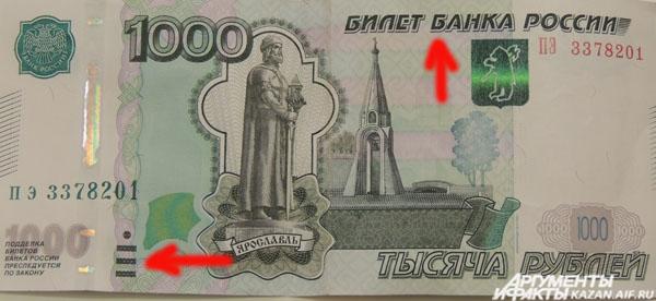 Как проверить купюру 1000 купить царские монеты в интернет